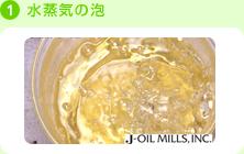 awasuijyouki_save01.jpg