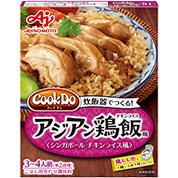 「Cook Do®」(ごはん用合わせ調味料)