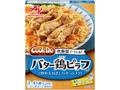 18haru_CD炊飯器で_バター鶏ピラフ_shodan.jpg