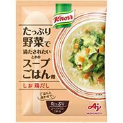 クノール® たっぷり野菜で満たされたいときのスープごはん用
