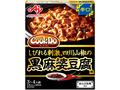 *【新】あらびき肉入り黒麻婆豆腐用辛口__koso150A180401401.jpgのサムネイル画像