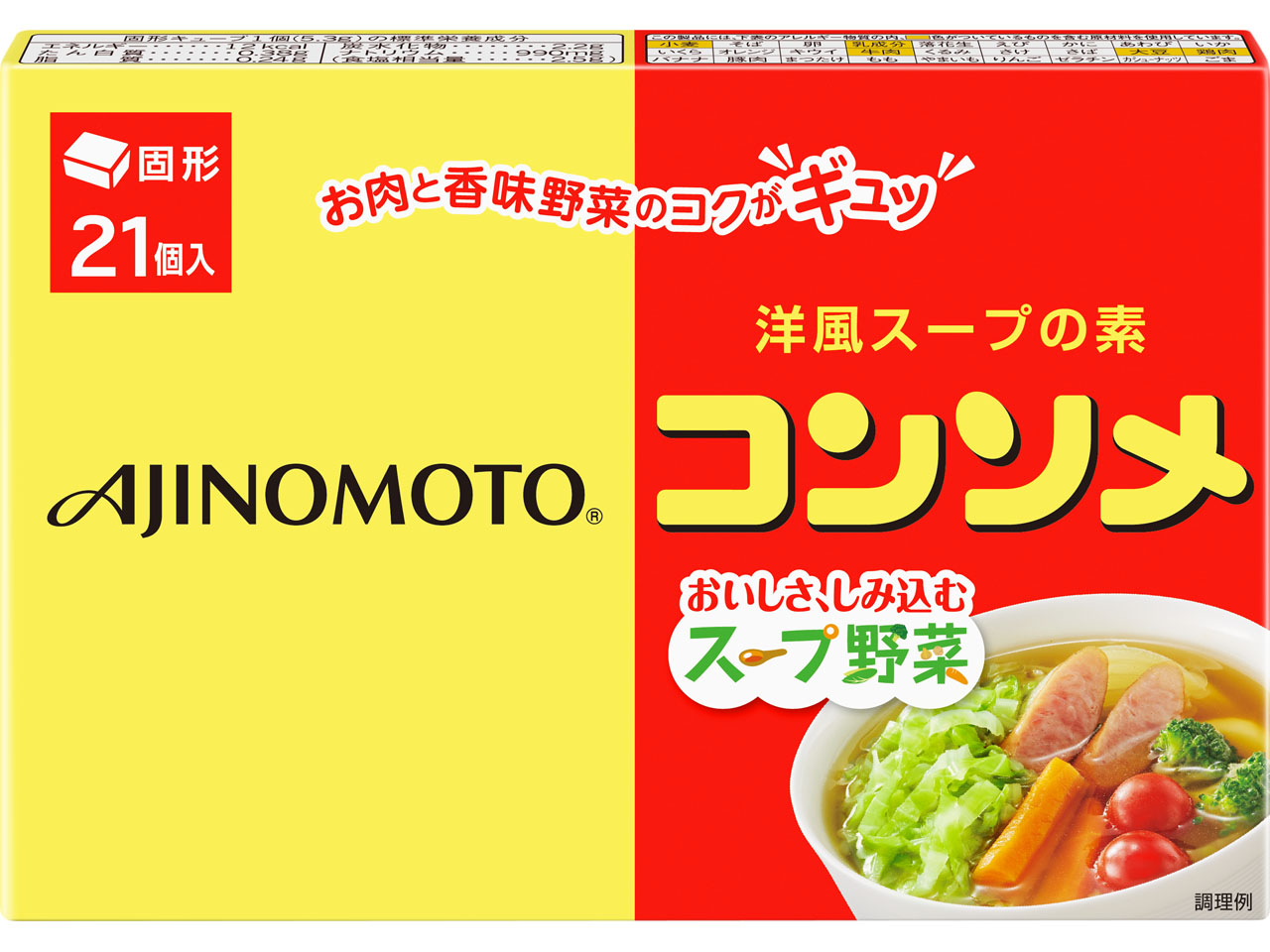 http://okyakusama.ajinomoto.co.jp/qa/konsome21.jpg