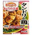 「CookDo®きょうの大皿」タンドリー鶏用