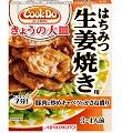 「CookDo®きょうの大皿」はちみつ生姜焼き用