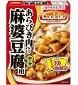 「Cook Do®」(中華合わせ調味料)あらびき肉入り麻婆豆腐用 中辛