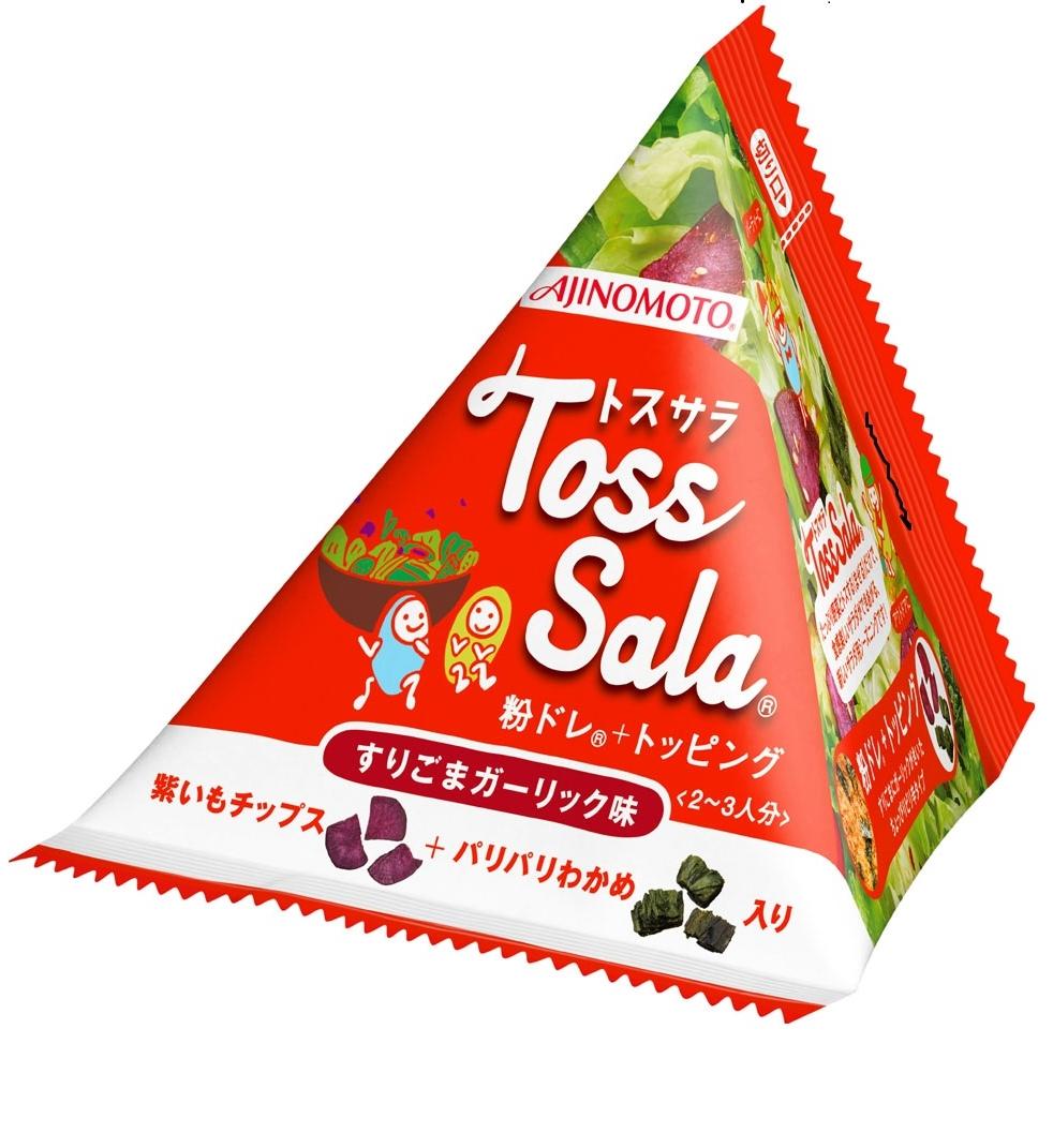 「Toss Sala®」すりごまガーリック味