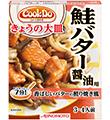 「Cook Do®きょうの大皿®」鮭バター醤油用