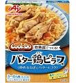 「Cook Do®」(ごはん用合わせ調味料)87炊飯器でつくるバター鶏ピラフ用