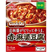 「Cook Do®」あらびき肉入りシリーズ