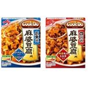 「Cook Do®」<四川式麻婆豆腐用><広東式麻婆豆腐用>